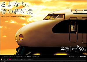 081011_shinkansen_0